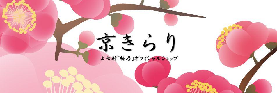 京きらり 〜京都のお茶屋「上七軒 梅乃」オフィシャルショップ〜